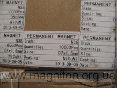 7х1,5 мм магнит