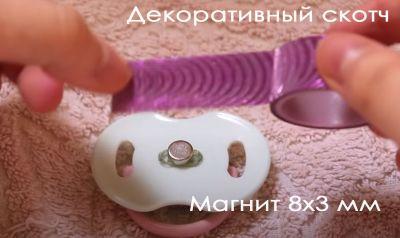 Крепить магнит 8 х 3 мм на соску с помощью скотча