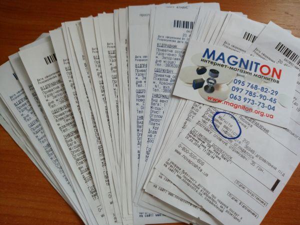 Чеки на отправку магнитов 2018