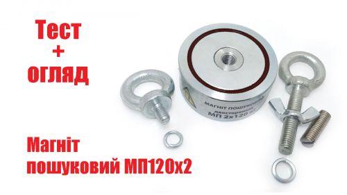 test-magnita-magniton-120-2-kg-тест-пошукового-магніта-магнітон-120-2-кг