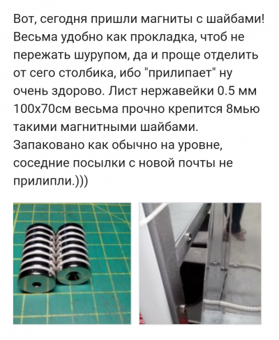 отзыв_о_internet-magazin-magniton