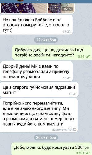 dynamik-na-namagnichivaniye-perepiska-1