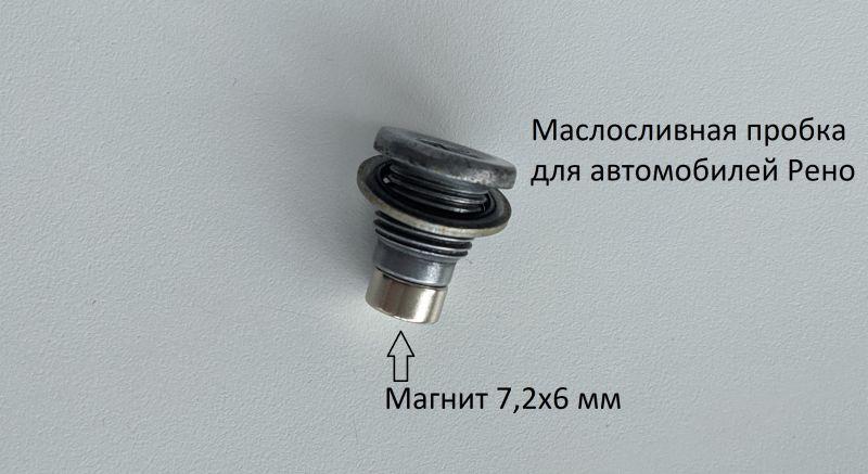 сливная пробка масла картера на авто Renault Kangoo магнит 7,2х6 мм