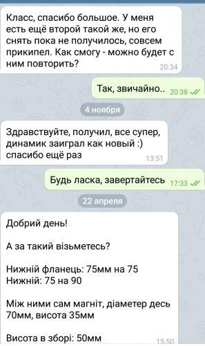 dynamik-na-namagnichivaniye-perepiska-2