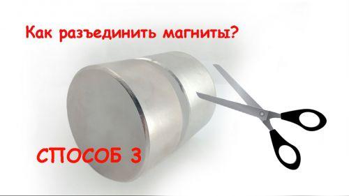 razorvat-magnity-3