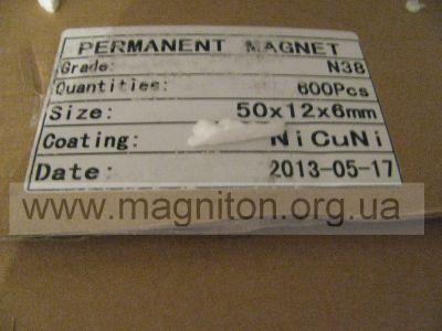 магниты неодимовые упаковка 50х12х6