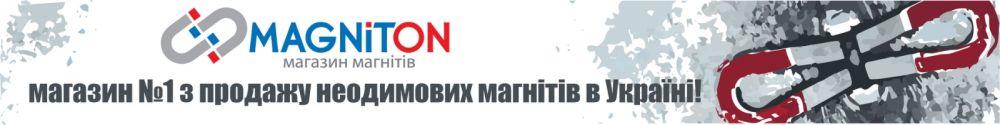 №1 магнит украина