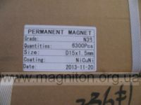 15х1,5 мм магнит