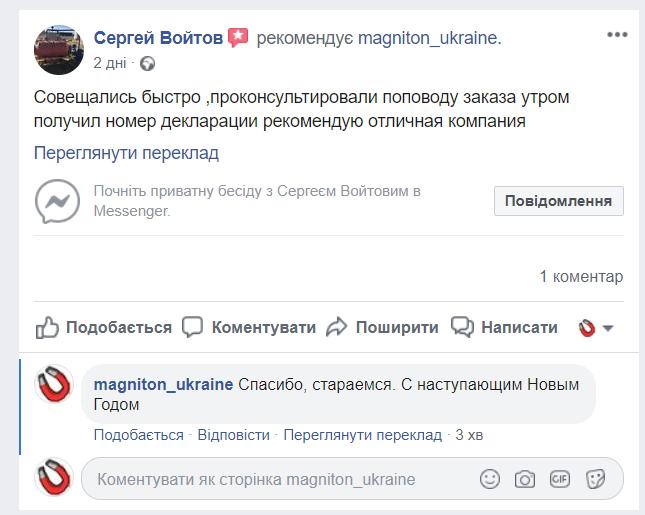 Отзыв про интернет магазин Magniton